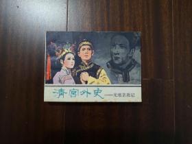 清宫外史:光绪亲政记