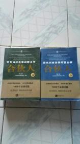股东纠纷法律问题全书一合伙人(第二版)3.4二册合售
