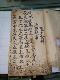 手抄道教书  陆土金科(60面)