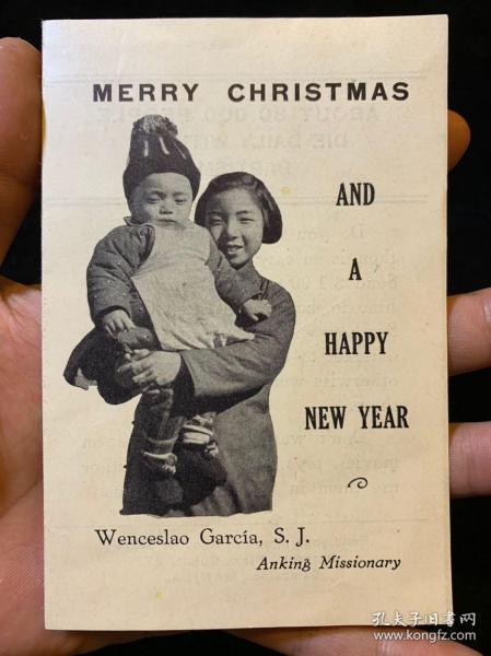 【铁牍精舍】【天主教文献】民国天主教育婴堂(孤儿院)圣诞募捐广告,13x8.5cm