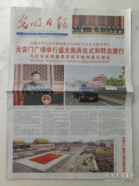 光明日报 2019年10月2日(16版全)