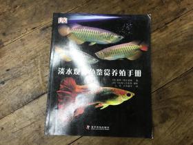 淡水观赏鱼鉴赏养殖手册