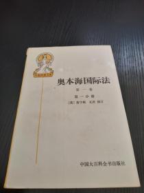 奥本海国际法 第一卷、第一分册