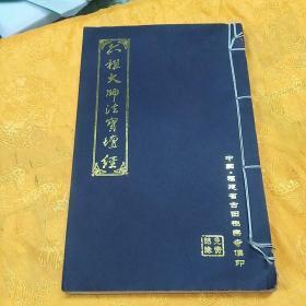 六祖大师法宝坛经