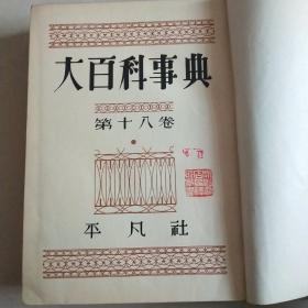大百科事典【日文】第十八卷