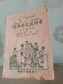 《复兴历史教科书》高小第四册
