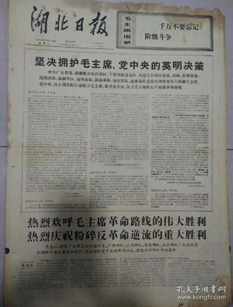 文革报纸――湖北日报1976年4月13日(4开六版);欢呼毛主席革命路线伟大胜利;我省城乡军民斗志昂扬乘胜前进;