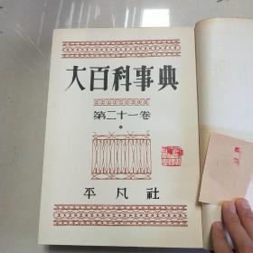 大百科事典【日文】第二十一卷