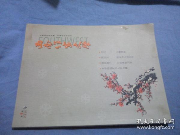 西南作家文学 2011-04