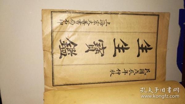 民国老中医书《生生宝鉴》一册全 详情见图