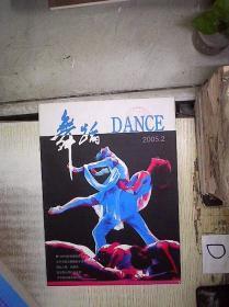 舞蹈   2005 2 。