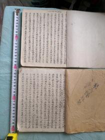 古文手抄本两本  左传