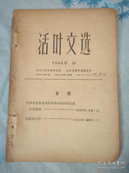 活叶文选1966.19(总路线万岁)