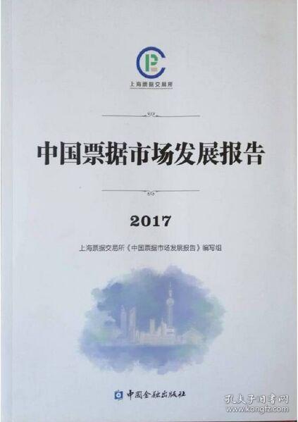 中国票据市场发展报告2017