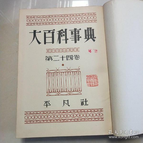 大百科事典【日文】第二十四卷