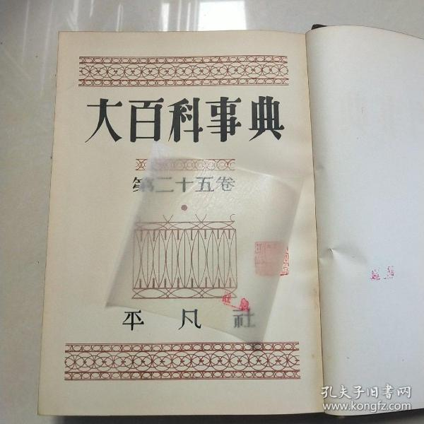大百科事典【日文】第二十五卷