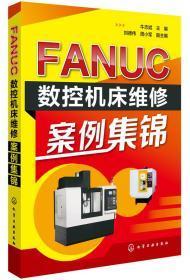 FANUC数控机床维修案例集锦