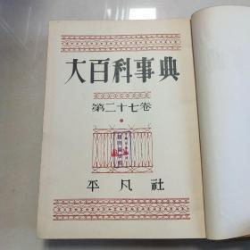 大百科事典【日文】第二十七卷