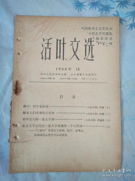 活叶文选1966.14(横扫一切牛鬼蛇神)