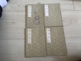 圣门志(4册全)