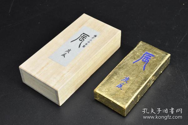 (乙4346)《日本金皮墨》原木盒精装 墨一块 全新 辰 庚辰 传统工艺