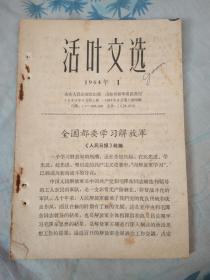 活叶文选1964.1(全国都要学习解放军)