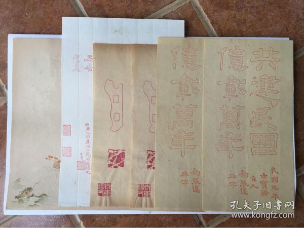 【铁牍精舍】【文房雅玩】乾隆角花笺等6张合售,尺寸不一