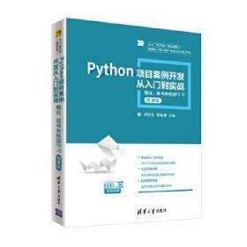 Python项目案例开发从入门到实战——爬虫、游戏和机器学习(从入 正版 郑秋生、夏敏捷、宋宝卫、李娟 9787302459705