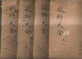 傅氏眼科审视瑶函(眼科大全)卷2、卷3、卷5、卷6