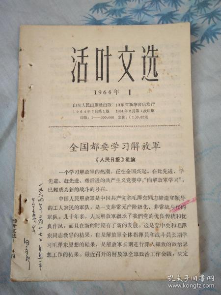 活叶文选1964.1 (全国都要学习解放军)