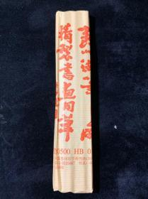 【铁牍精舍】【文房雅玩】八九十年代苏州湖笔厂毛笔原装一包10支,全品,20.2cm