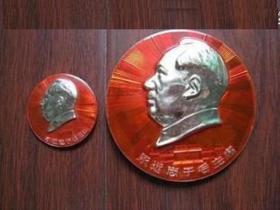 毛主席像章 毛林接见福州*队