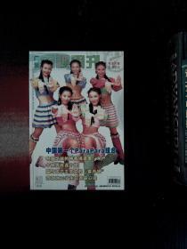 广东电视周刊 668