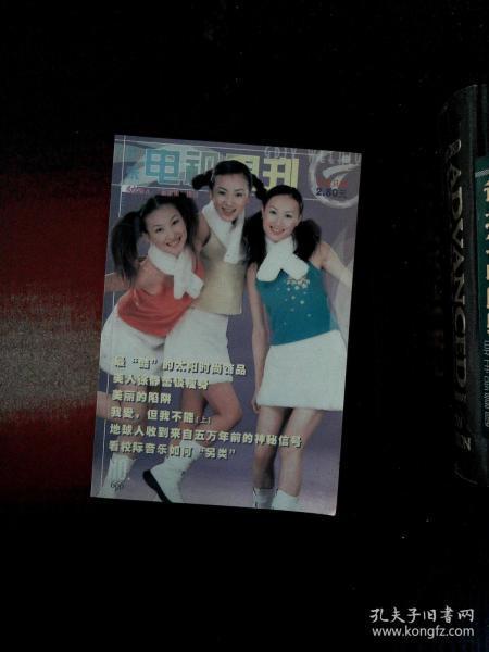 广东电视周刊 666