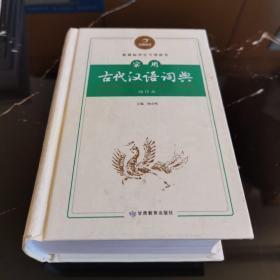 开心辞书 新课标学生专用辞书工具书:实用古代汉语词典  古汉语常用字字典(缩印本)