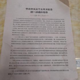 中共中央关于太平洋反日统一战线的指示  1941年12月9日