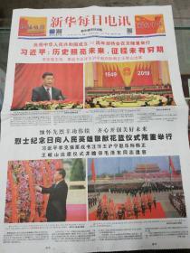 【报纸】新华每日电讯  2019年10月1日【国庆】【烈士纪念日向人民英雄敬献花篮仪式隆重举行】