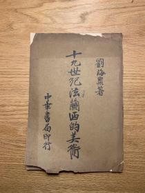 刘海粟《十九世纪法兰西的美术》(中华书局民国二十四年初版,带作者版权印)