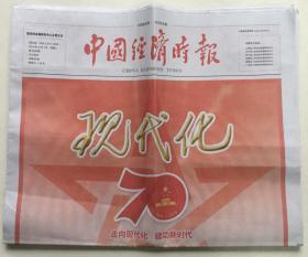 中国经济时报 2019年 10月1日 星期二 第5938期 本期36版 邮发代号:1-218