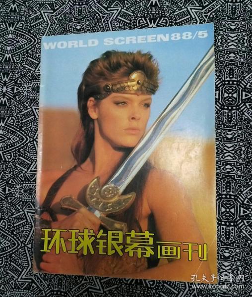 《环球银幕画刊》(1988年第5期)