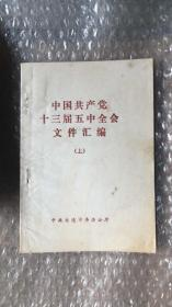 中国共产党十三届五中全会文件汇编 上