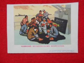 32开宣传画  毛主席教导我们:我们不但要有强大的正规军,我们还要大办民兵师