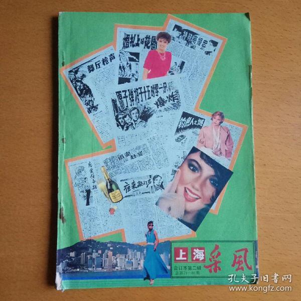 上海采风合订本第二辑(总第71-86)