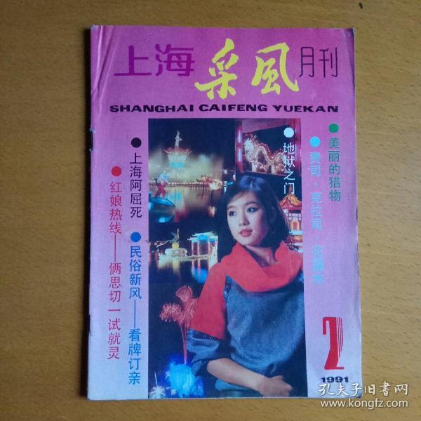 上海采风月刊1991第2期(总第2期)
