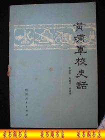 1982年出版的----国 共 合作 时期的黄埔军校----【【黄埔军校史话】】----少见