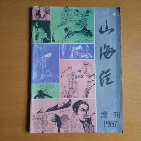 山海经 1987年 增刊