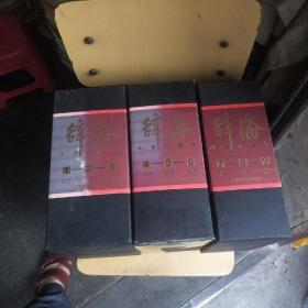 辞海:彩图珍藏本(全九册,大16开硬精装,带外盒套,书未开封,满50元免邮费)