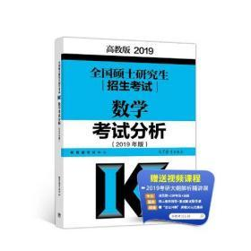 全国硕士研究生招生考试数学考试分析(2019年版)