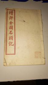 清或民国《增评全图石头记》存一册 详情见图