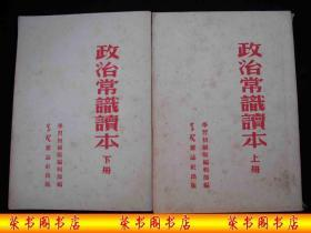1952年解放初期出版的----两本一套------【【政治常识读本】】----稀少